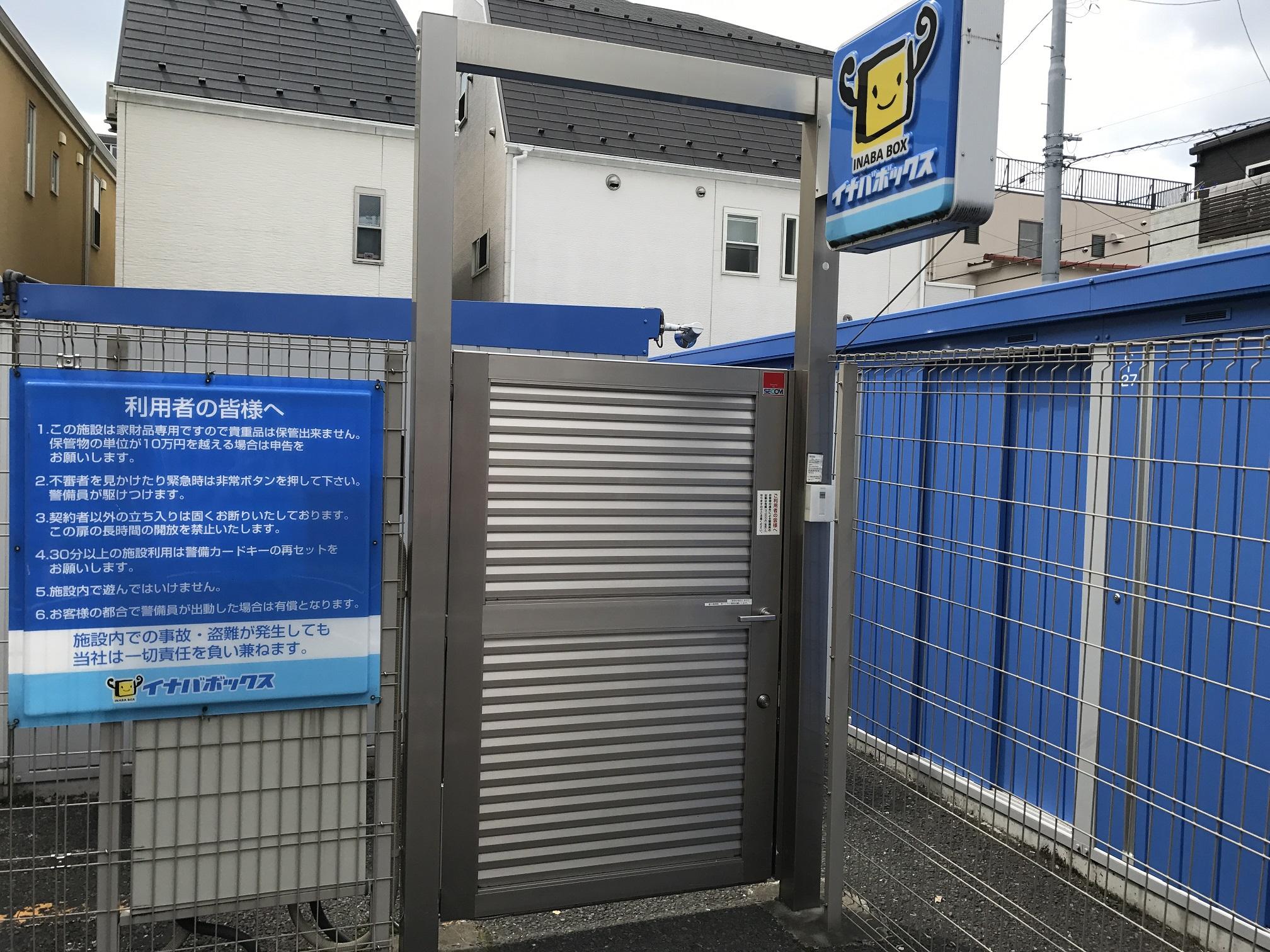 世田谷店 イナバボックスの青い看板が目印です