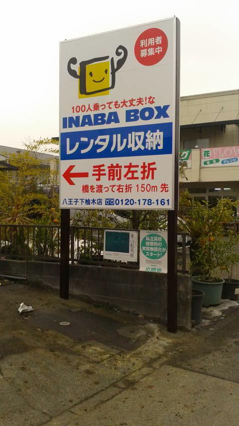 八王子下柚木店 道路からもわかりやすくなっています