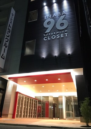 INABA96 蒲田5丁目店 蒲田5丁目店の外観