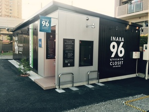 「INABA96」高殿店 イナバボックス高殿店外観