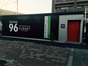 「INABA96」高殿店 高殿店の入口