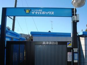 高津諏訪店 入口の様子