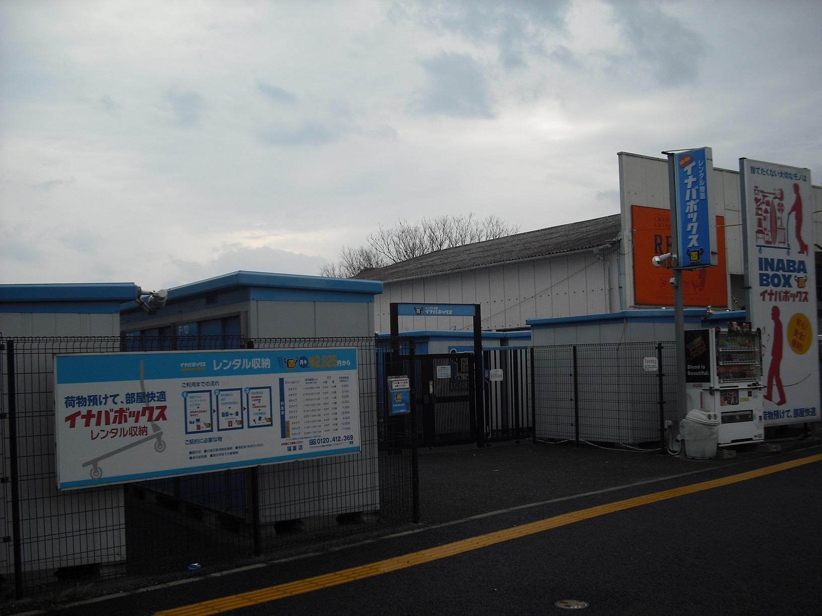 福重店 道重店の入口です
