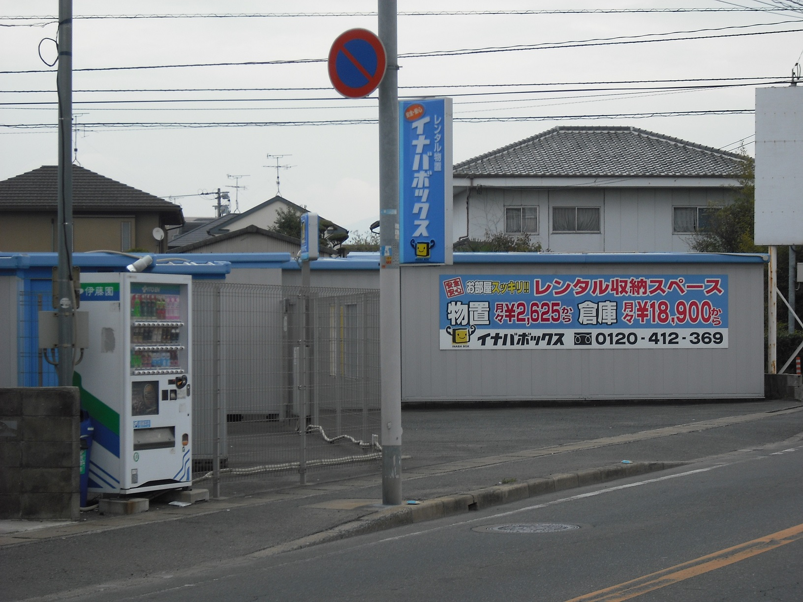 須玖店 収納に特化したトランクルームです