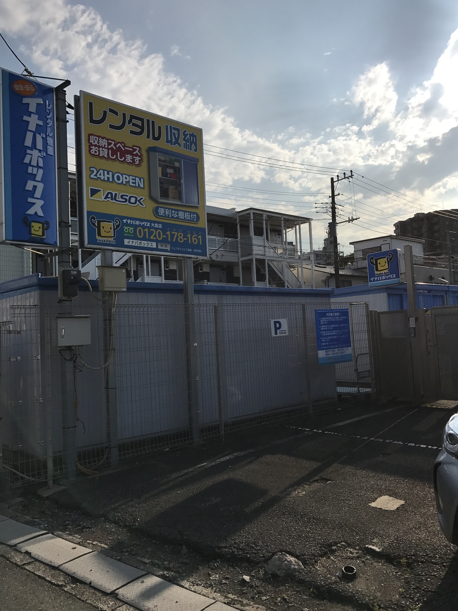 大島店 大島店の外観2