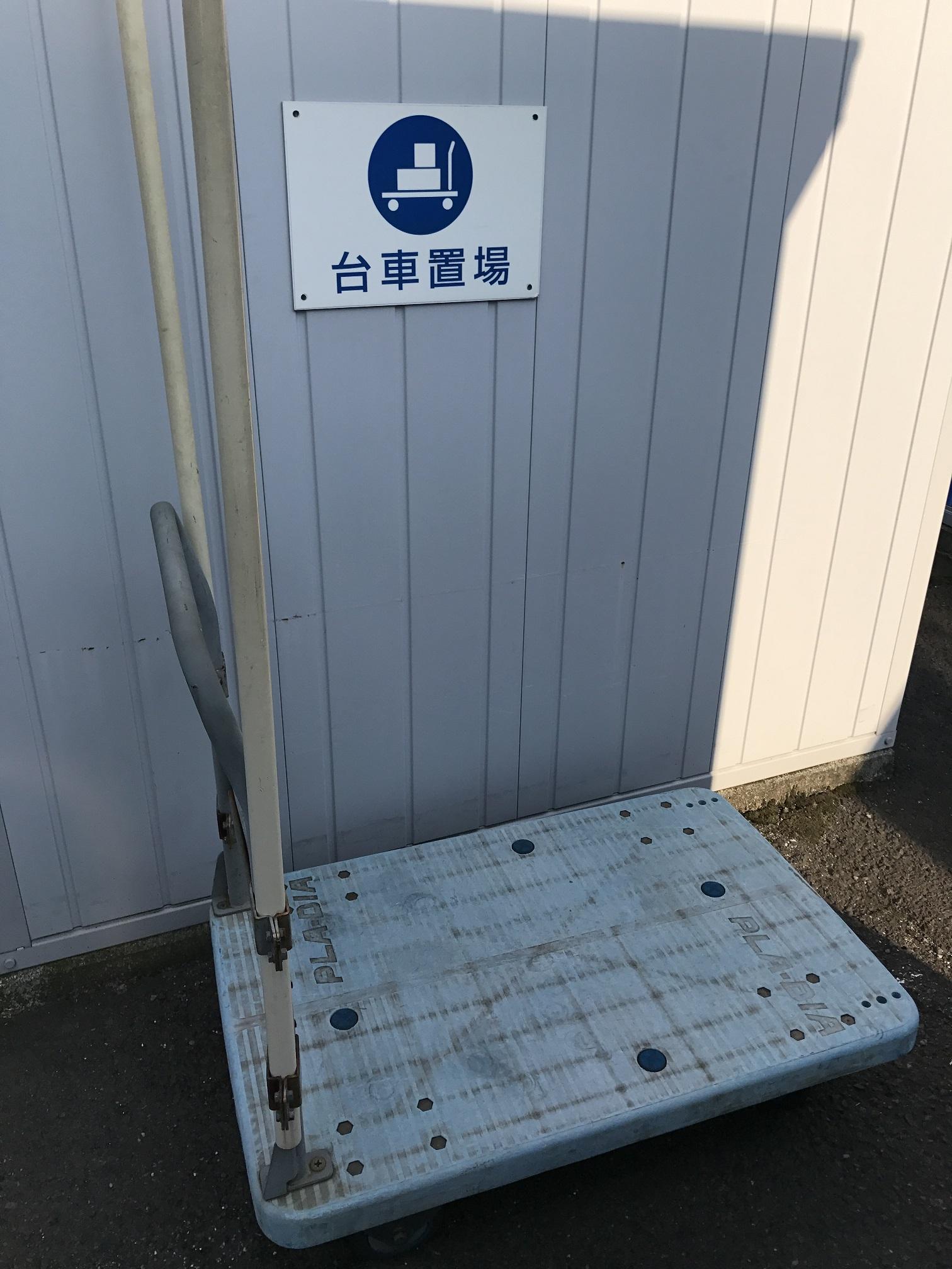大島店 台車も用意されています。