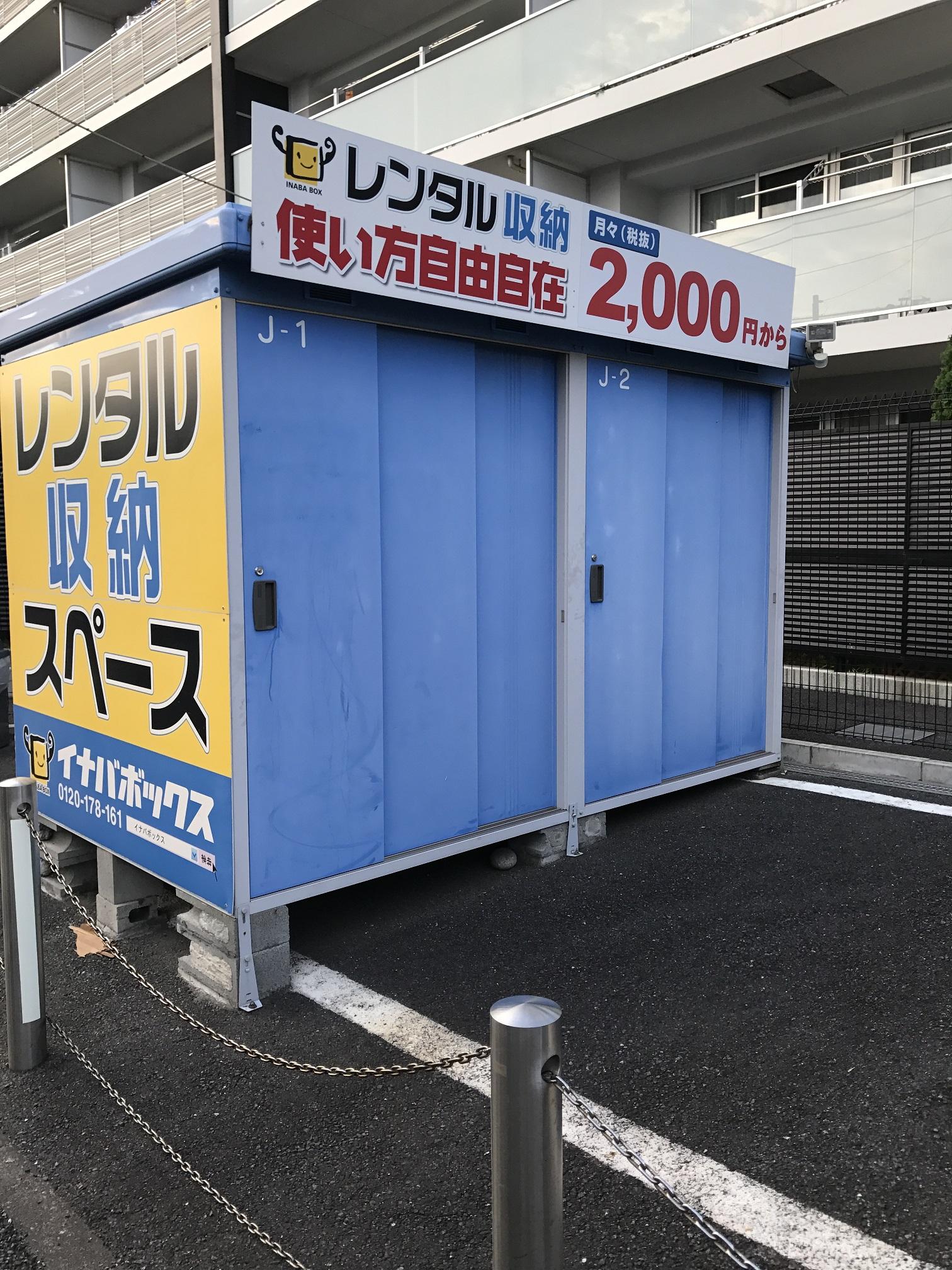 川崎駅西口店 トランクルームの様子