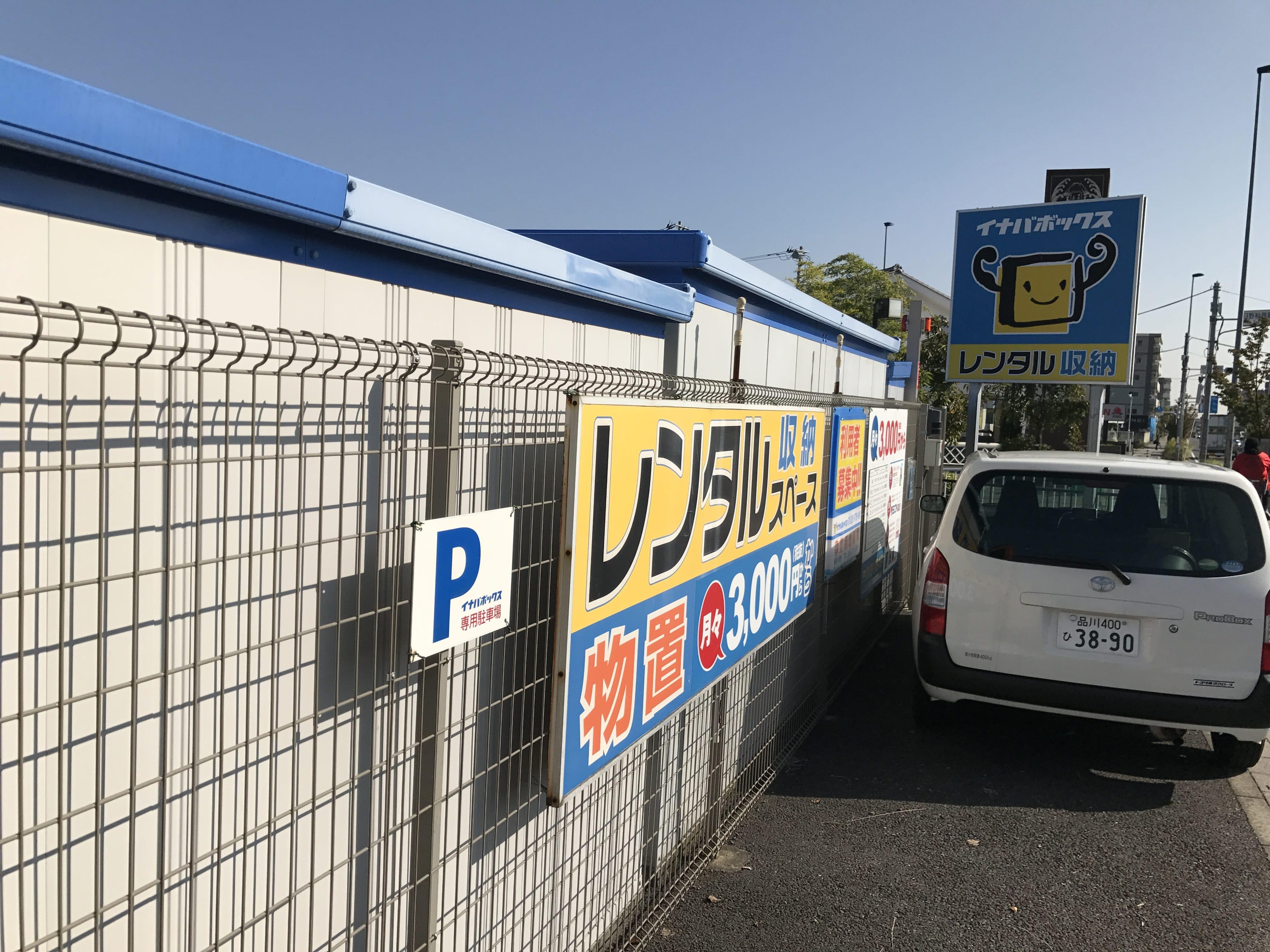 日野万願寺店 駐車場完備です