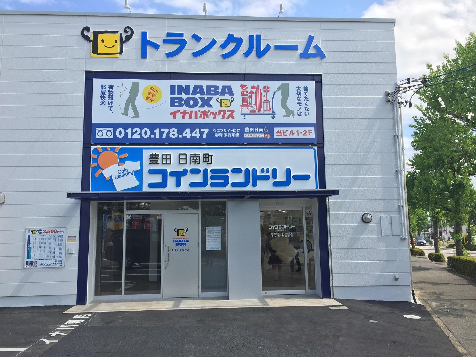 豊田日南店 コインランドリーを併設しています