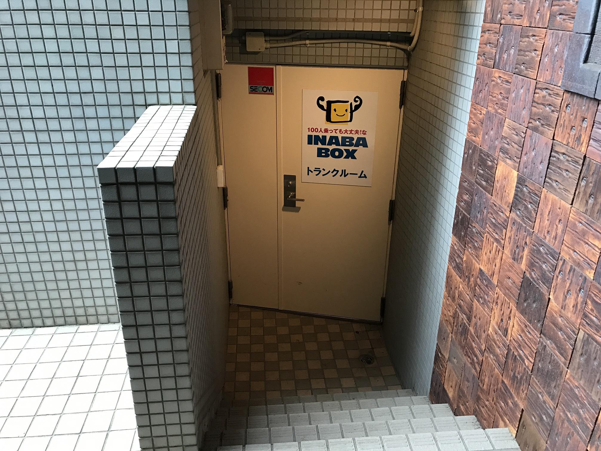 調布富士見町店 階段をおりたところにあります