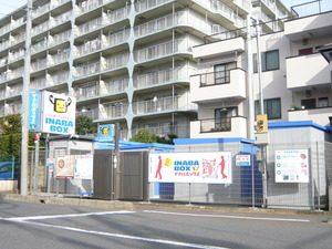 川口元郷駅店