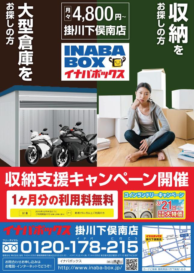 掛川下俣南店 キャンペーン開催