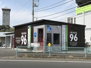 INABA96 戸塚深谷町店