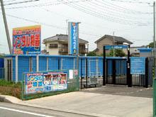 三郷団地店