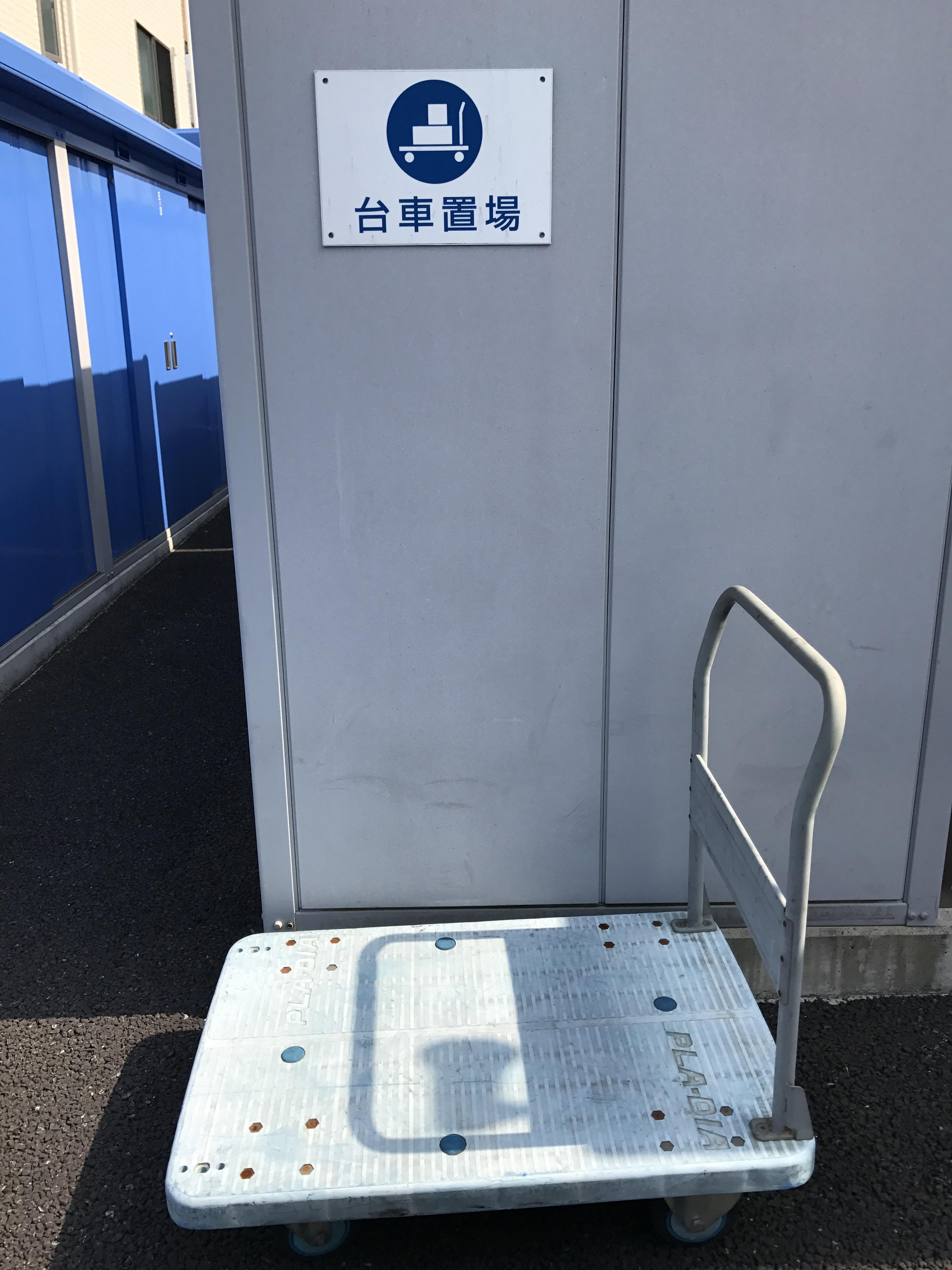 荏田南店 台車もご用意しています