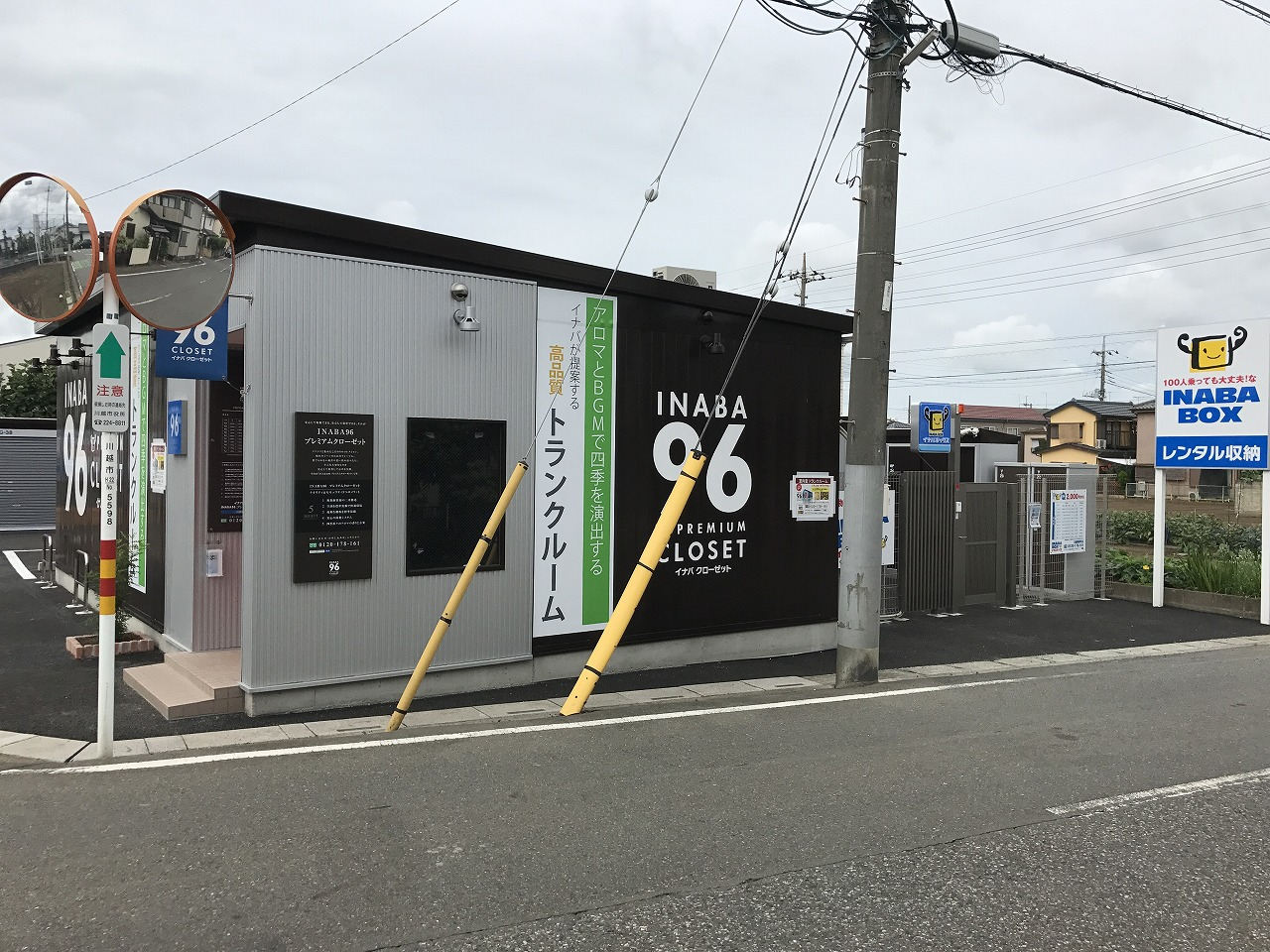 「INABA96」川越熊野町店