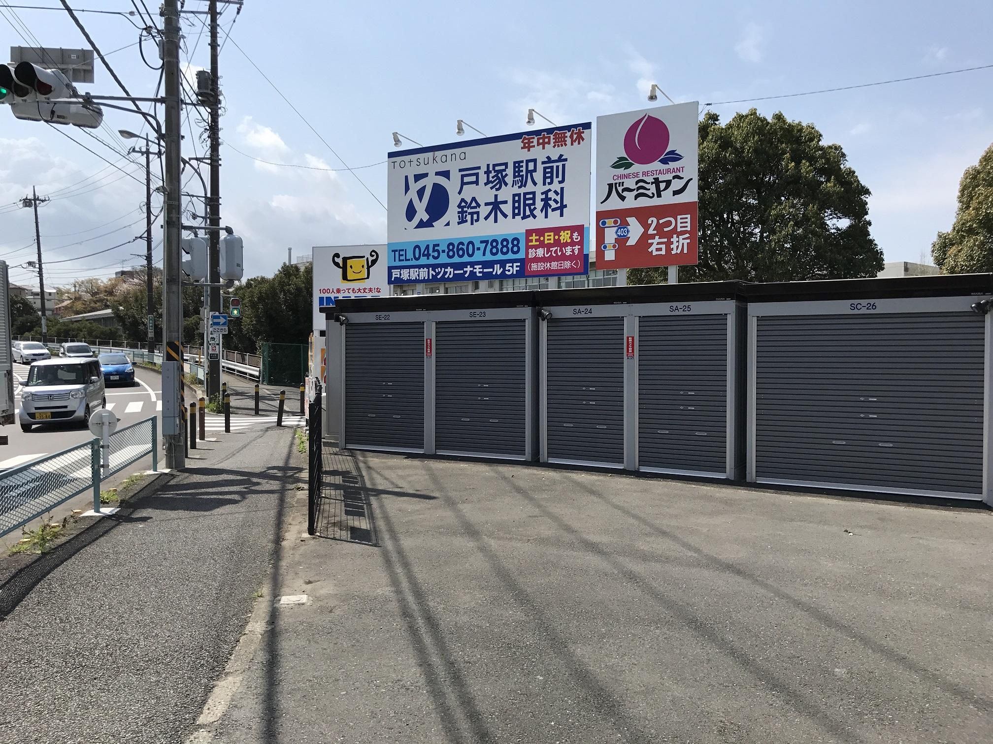 戸塚深谷町店 店舗の周辺環境