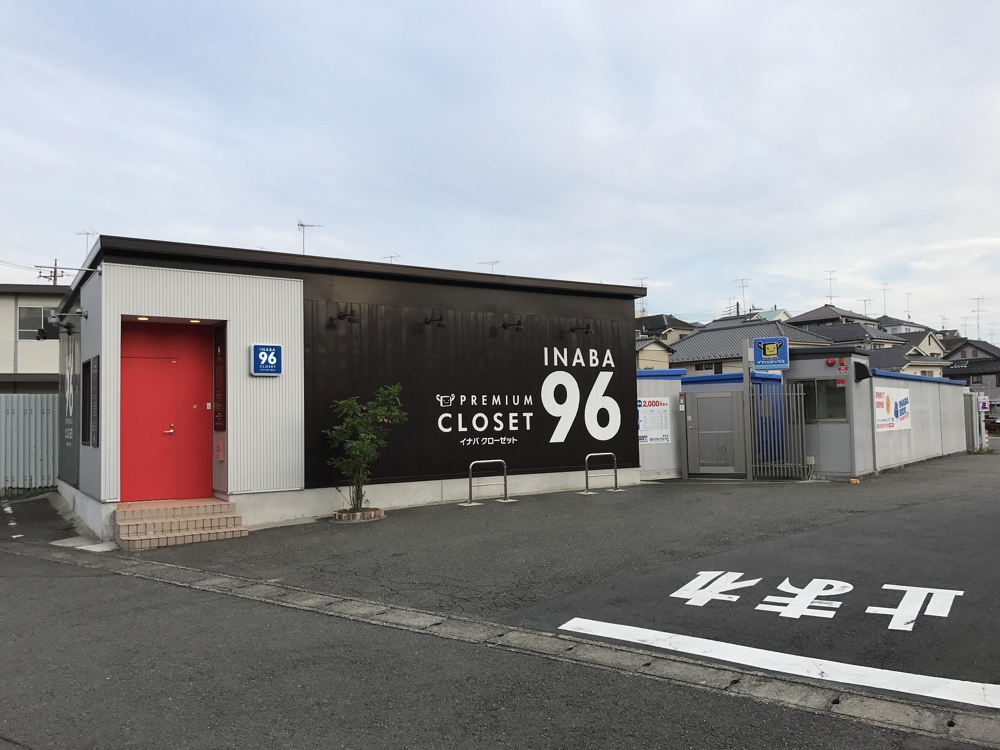瀬谷店 近くには屋内型トランクルームもあります