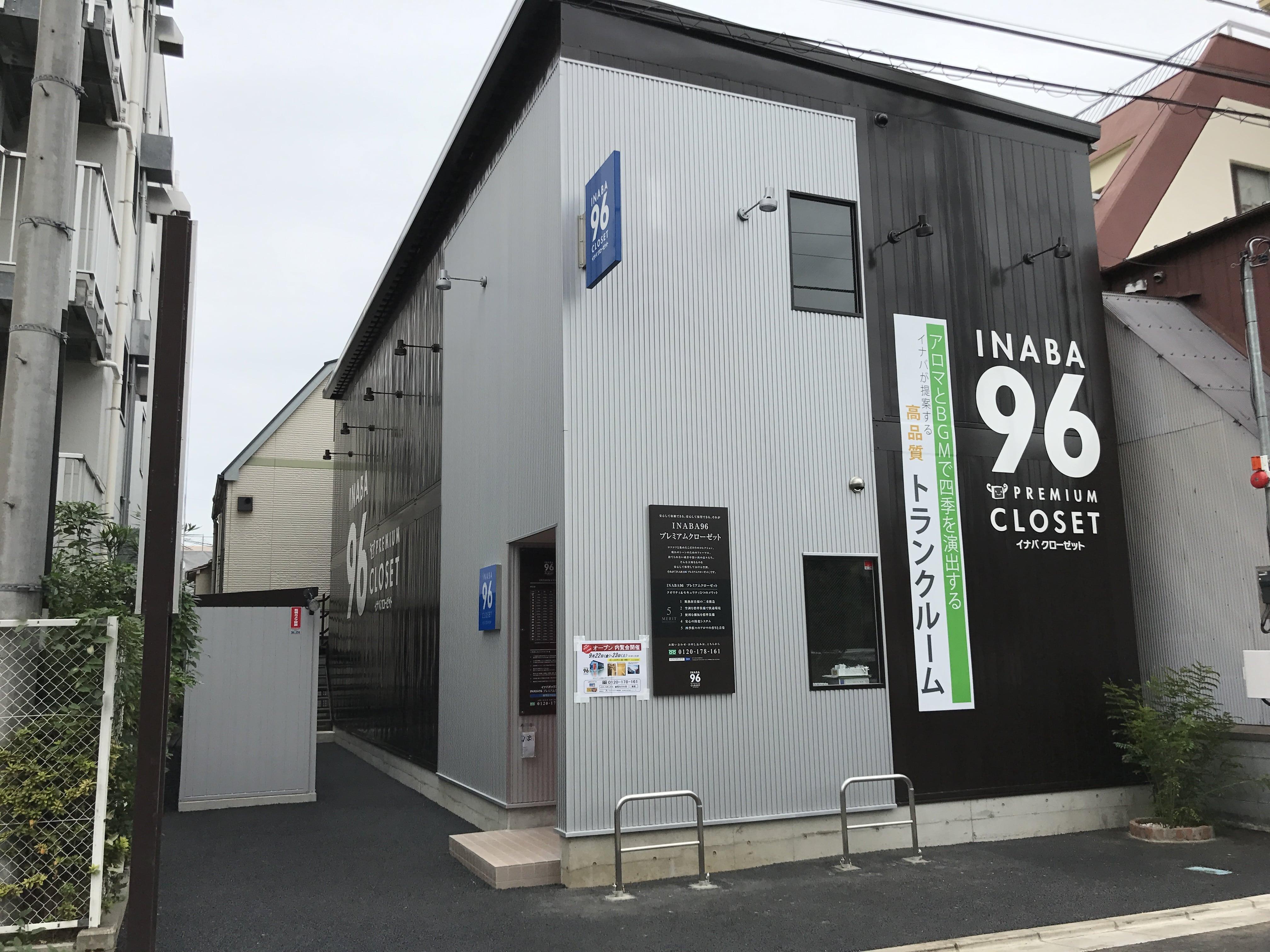 「INABA96」練馬氷川台店 「INABA96」練馬氷川台店の外観