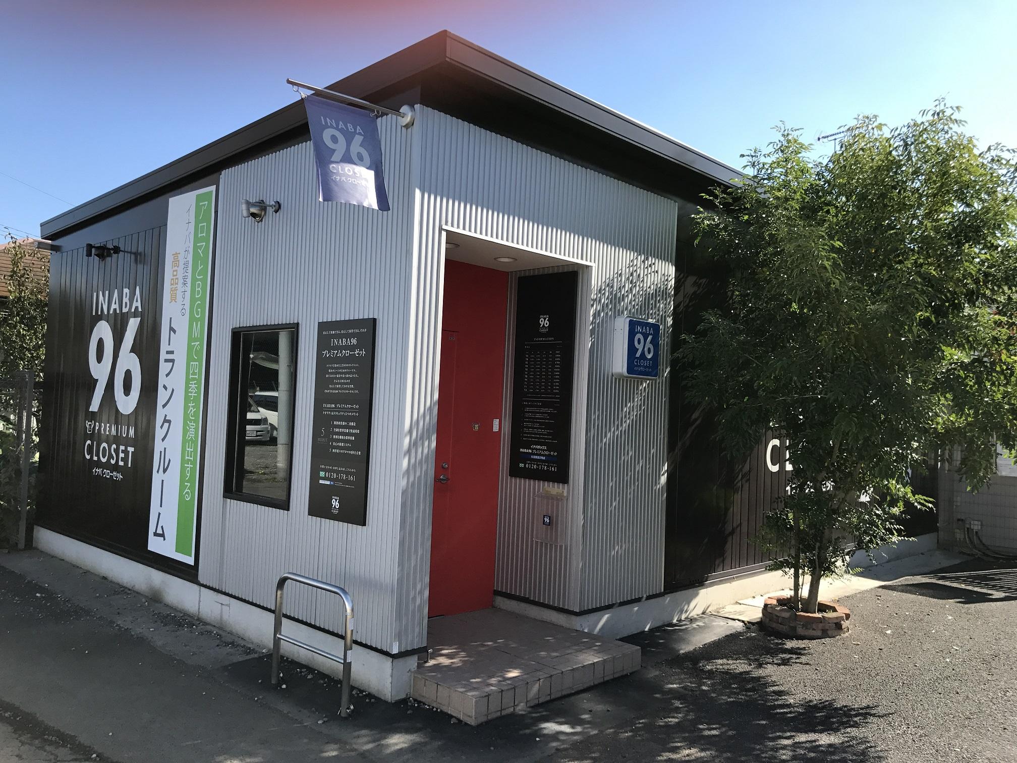 「INABA96」 杉田駅前2号店 おしゃれな作りになっています