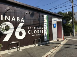 INABA96笹下2丁目店