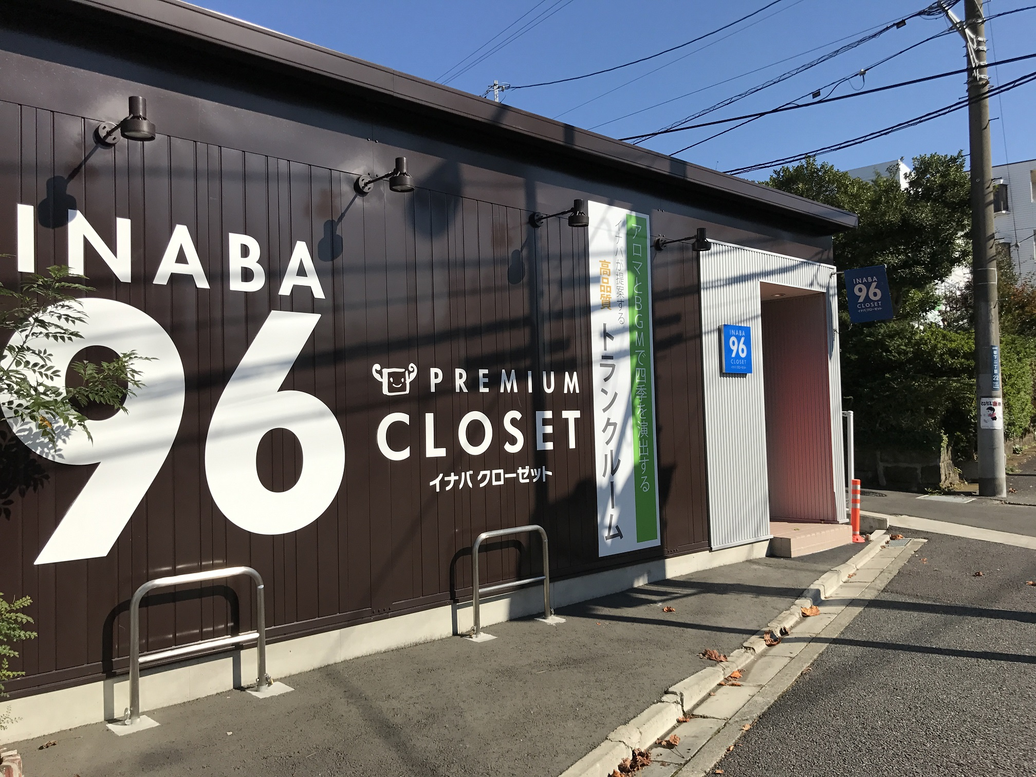「INABA96」笹下2丁目店
