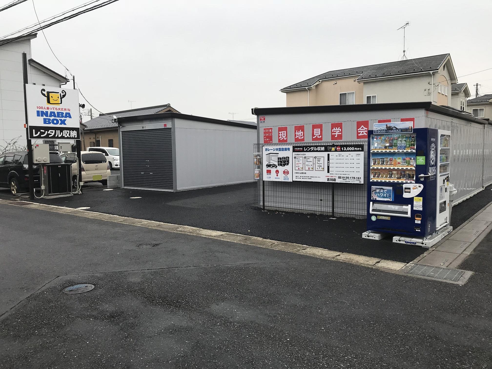 新規OPEN! 吉川店 吉川店の外観