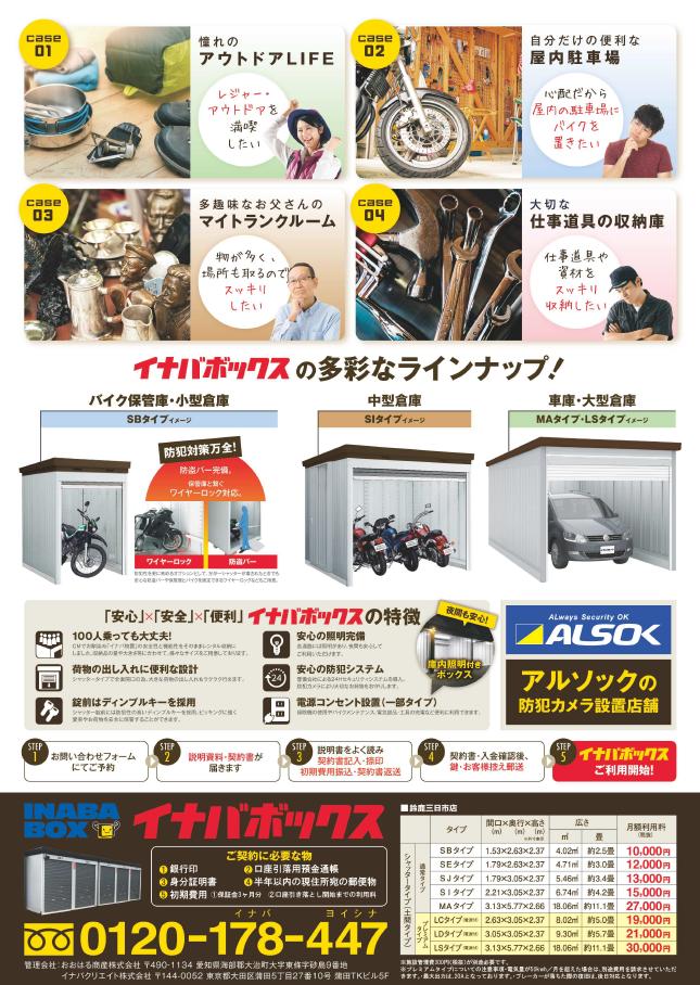 鈴鹿三日市店
