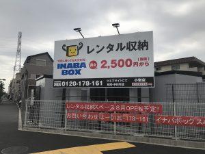 【新規OPEN!】小岩店