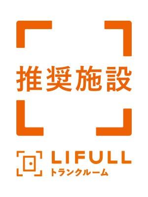INABA96西保木間店 LIFULLトランクルームの推奨施設です。