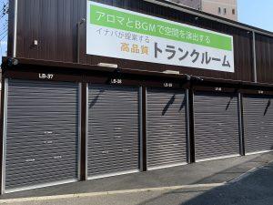 西保木間店
