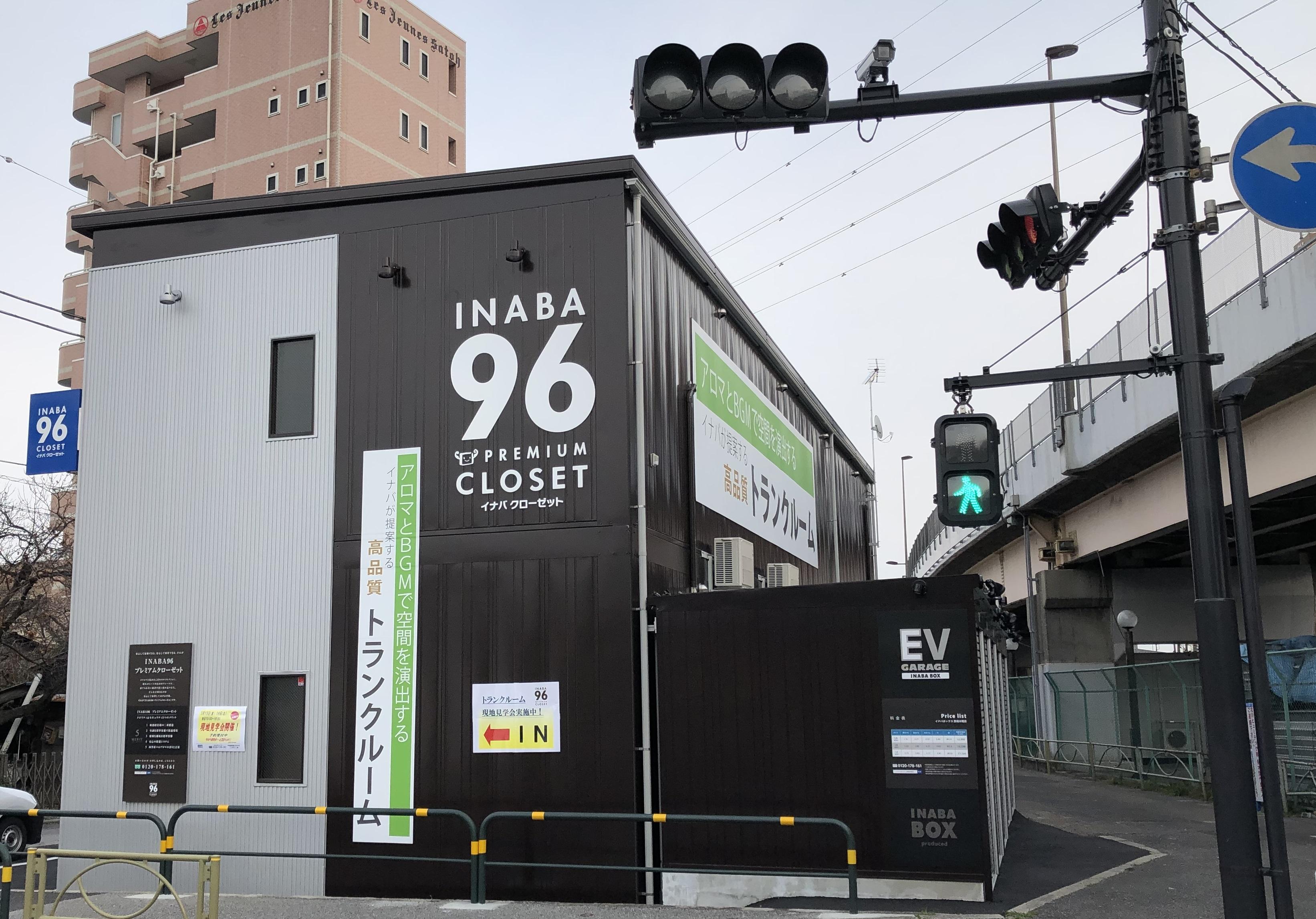 INABA96西保木間店 毛長川橋前信号の目の前です