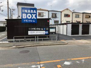 【1月中旬OPEN予定】東四つ木2丁目店