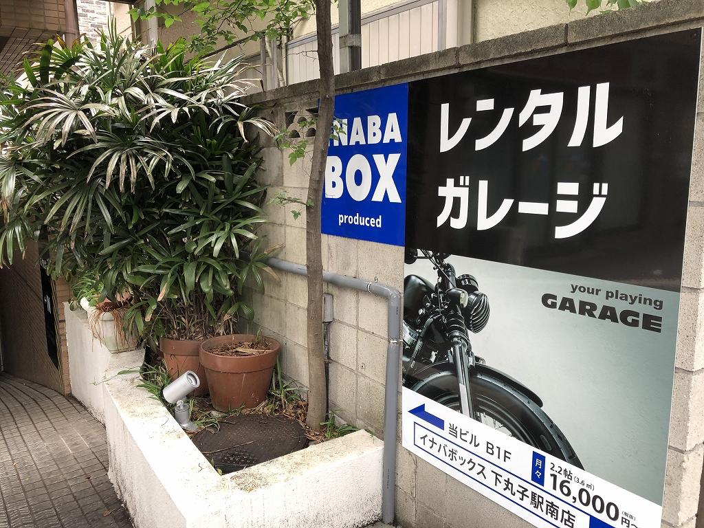 下丸子駅南店 バイクやスポーツ自転車の保管に適しております。