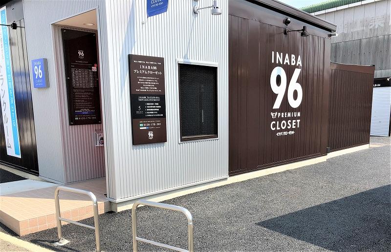 INABA96東中島店 96の文字が目印です