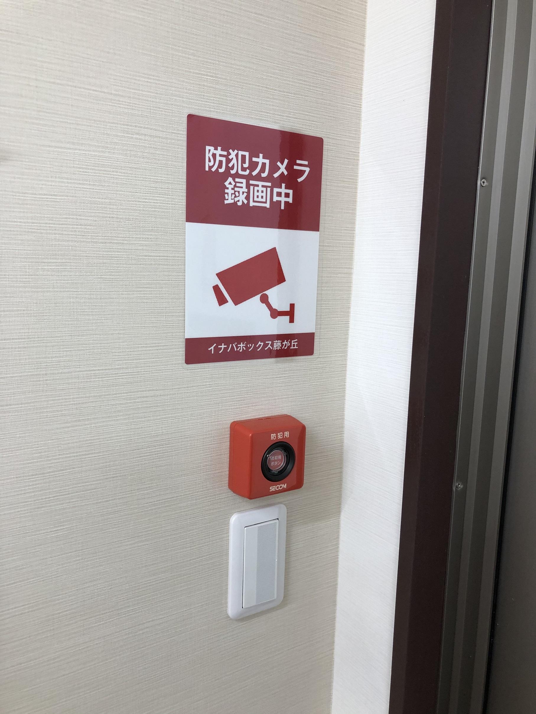 イナバボックス レンタルルーム藤が丘店 各部屋非常ボタン完備