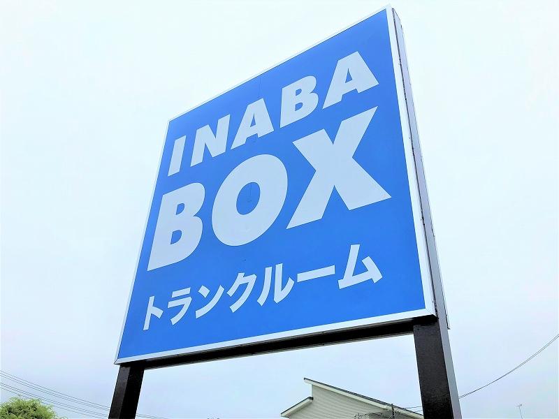 仙台大野田店 青い看板が目印です