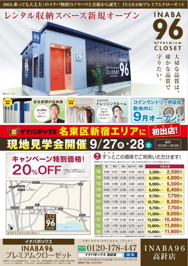 【9月27日OPEN】INABA96高針店