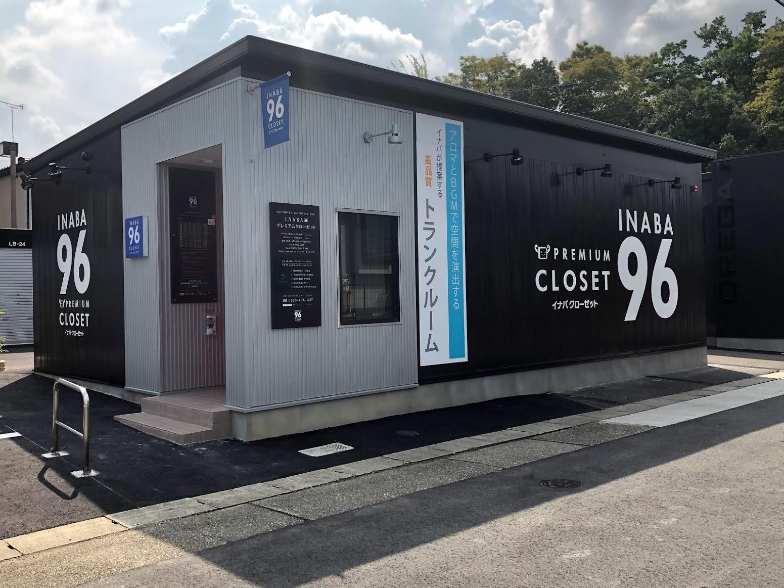 INABA96高針店 外観