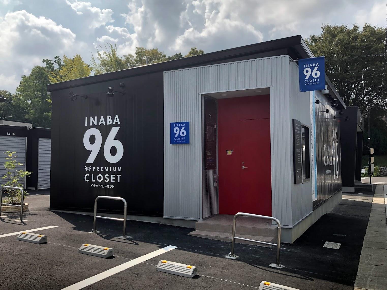 【9月27日OPEN】INABA96高針店 入口