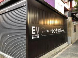 【11月上旬OPEN予定】小戸店