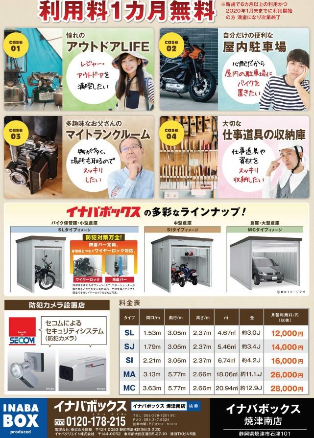 【12月上旬OPEN予定】焼津南店