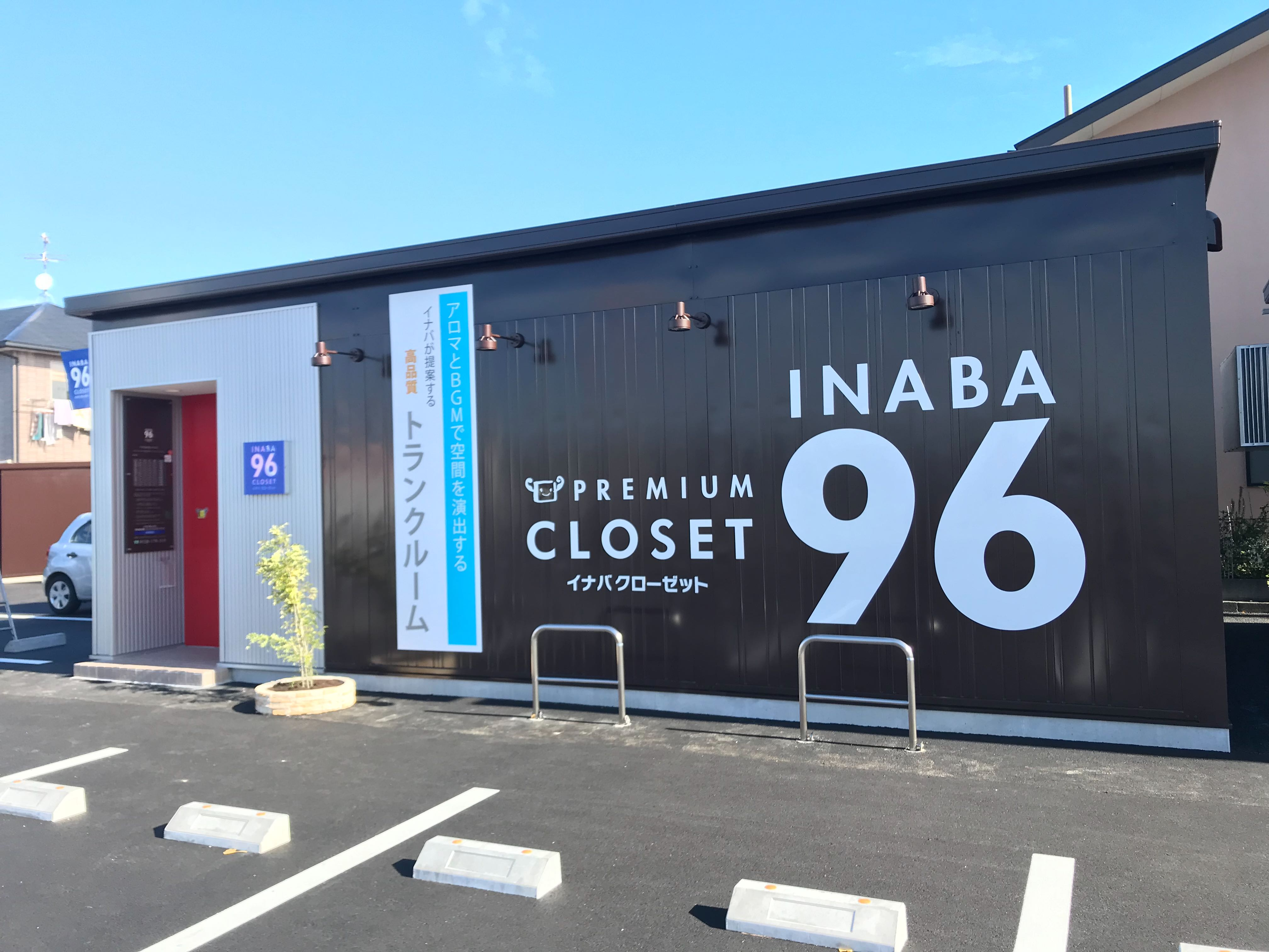 【12月上旬OPEN予定】INABA96焼津南店 焼津駅より3.7㎞