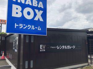 【新規OPEN!】八潮店