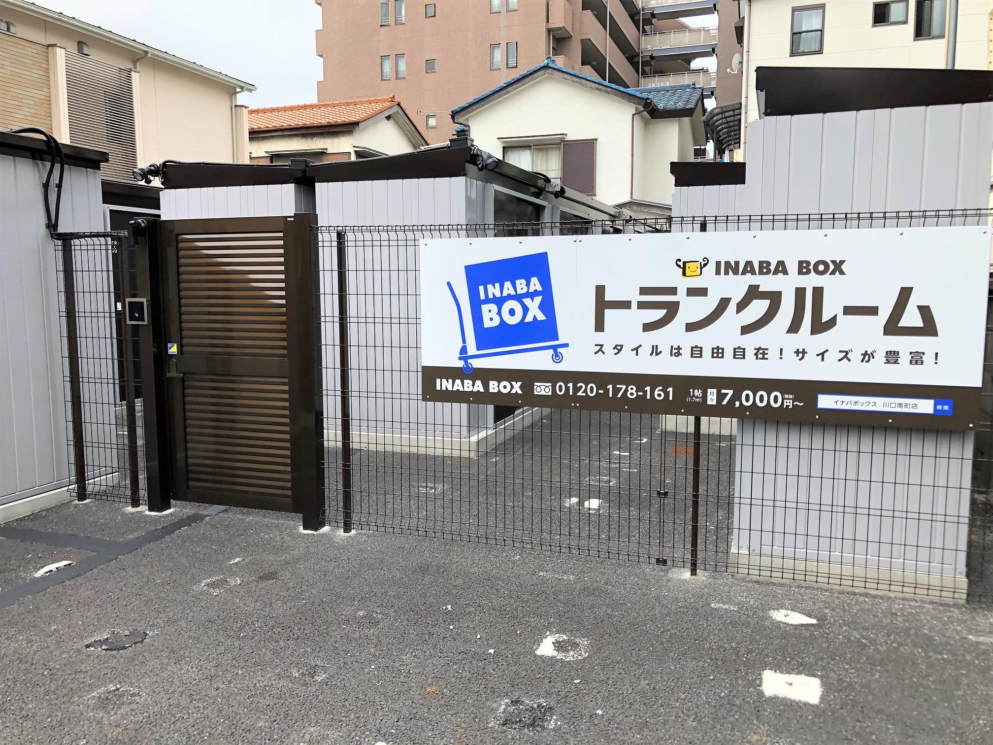 【6月1日新規OPEN】川口南町店 物置エリアは門扉前に広い駐車スペースをご用意しております。