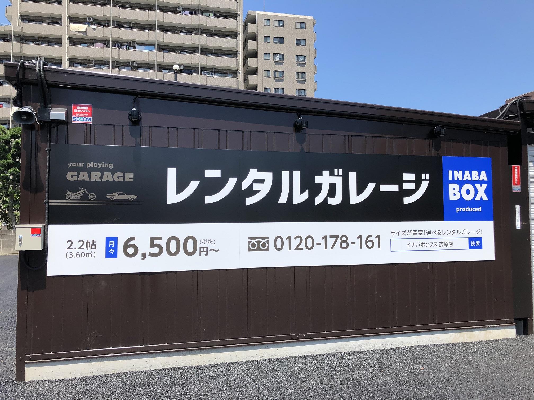 【8月上旬OPEN予定】茂原店