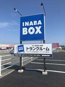 【8月26日OPEN】柳川蒲池店