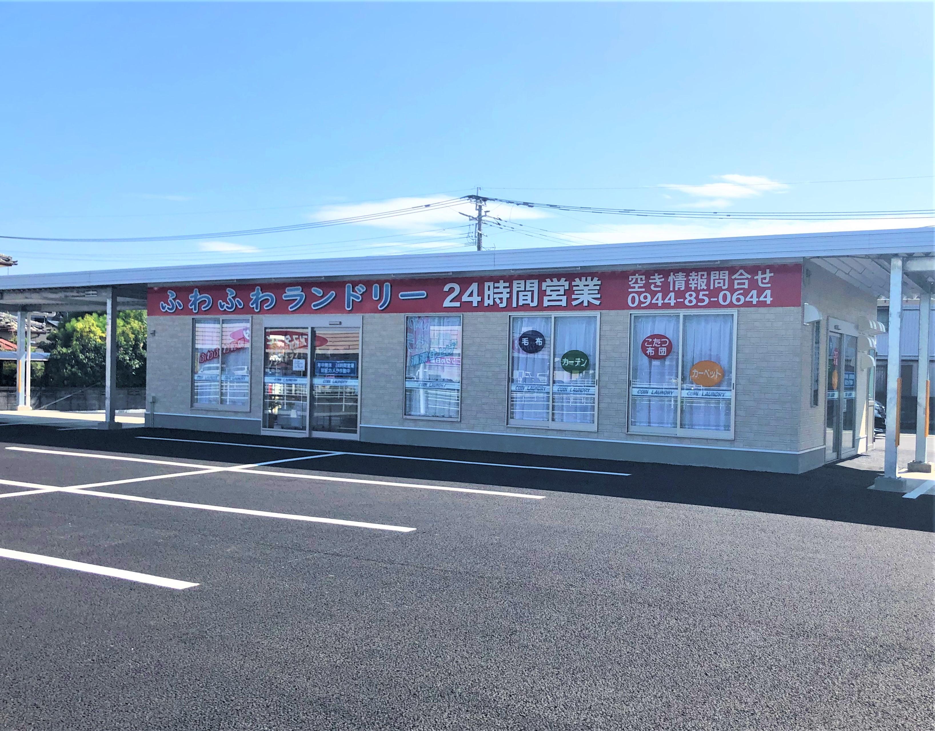 柳川蒲池店 コインランドリー併設