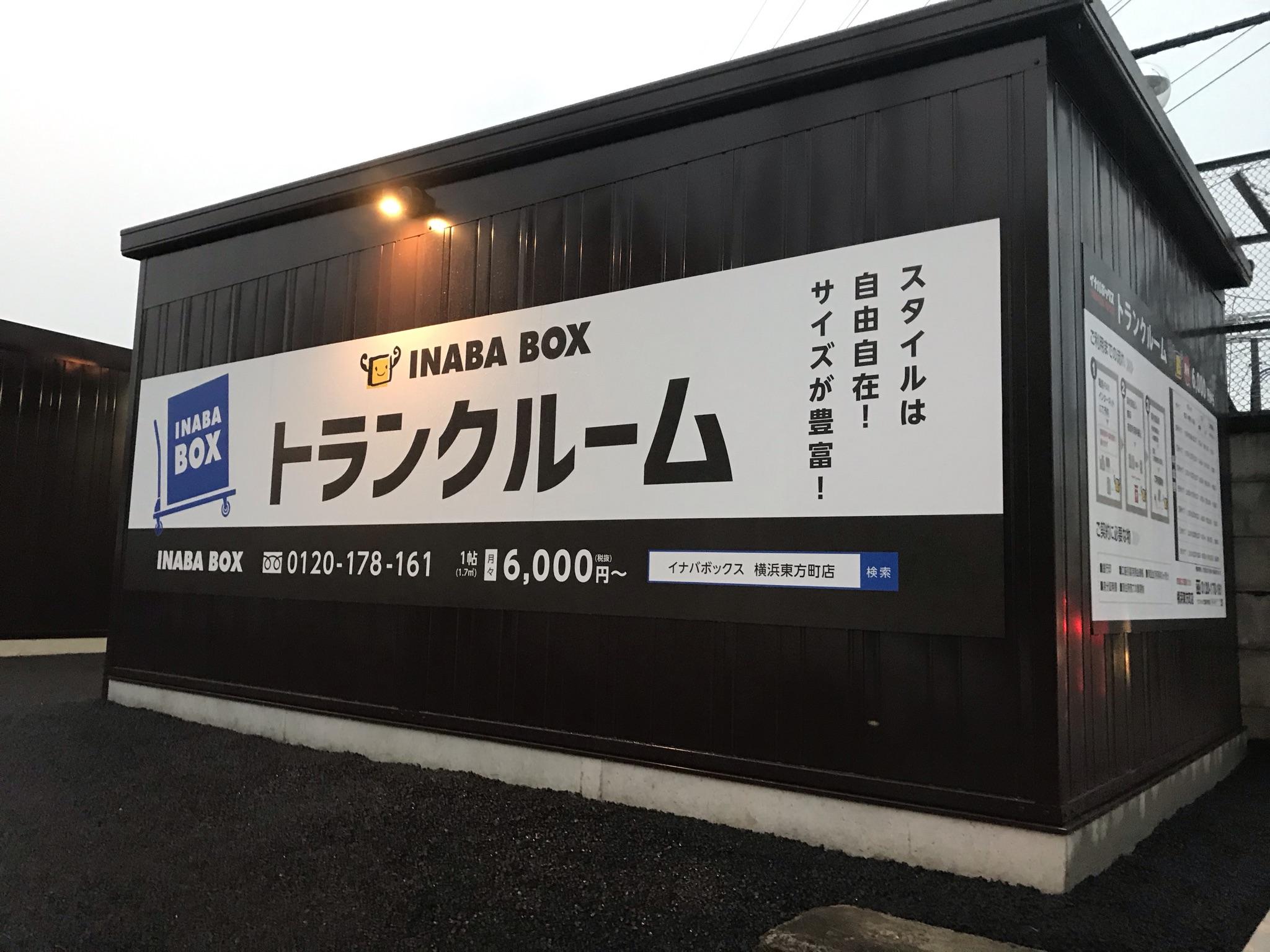 横浜東方町店