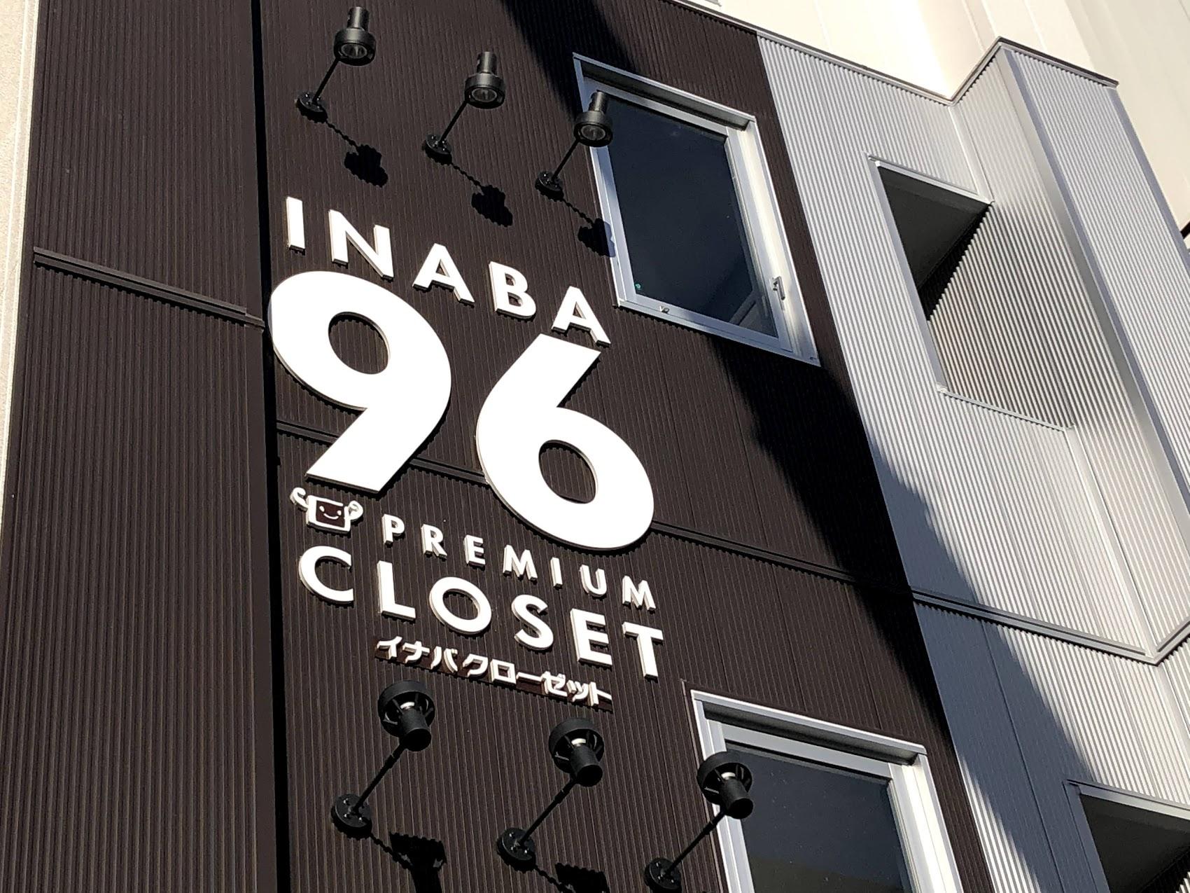 【2月26日OPEN】INABA96今池店
